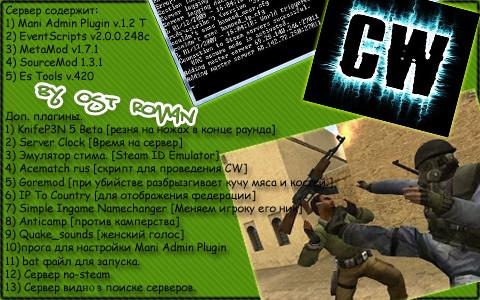 Устанавливаем на сервер css v34 супер админку